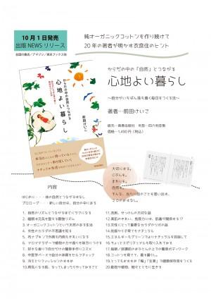 kokochiyoikurashi