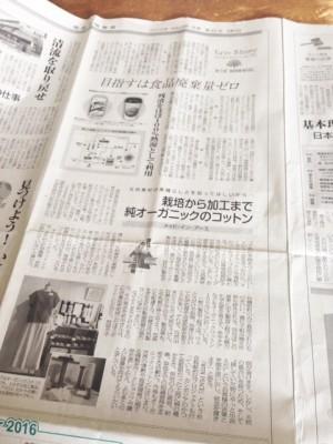 環境市場新聞