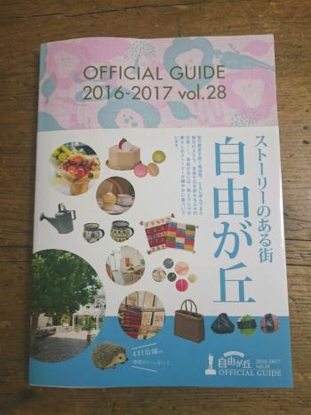 自由が丘ガイドブック表紙 (1)
